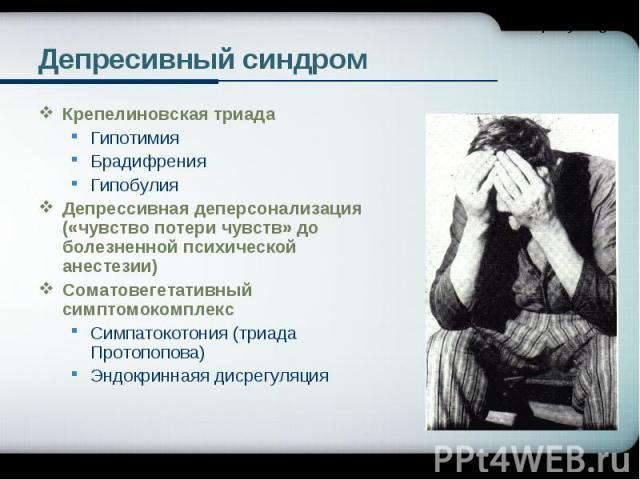 Маниакально-депрессивный синдром