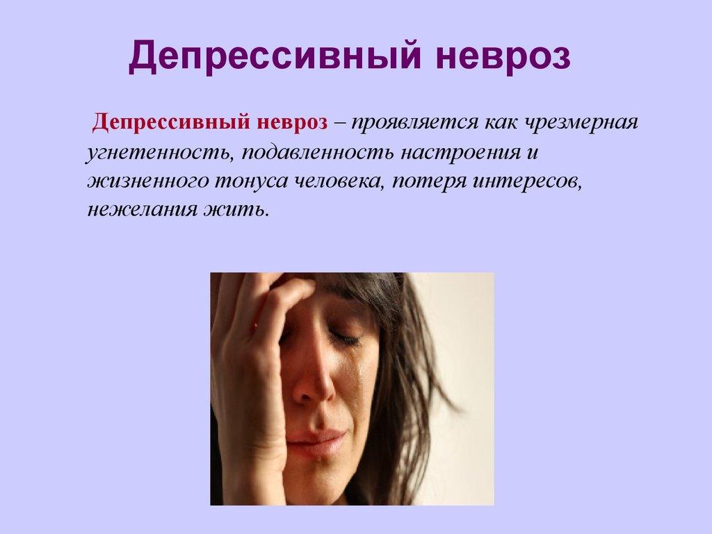 Невротическая депрессия: симптомы, причины, лечение