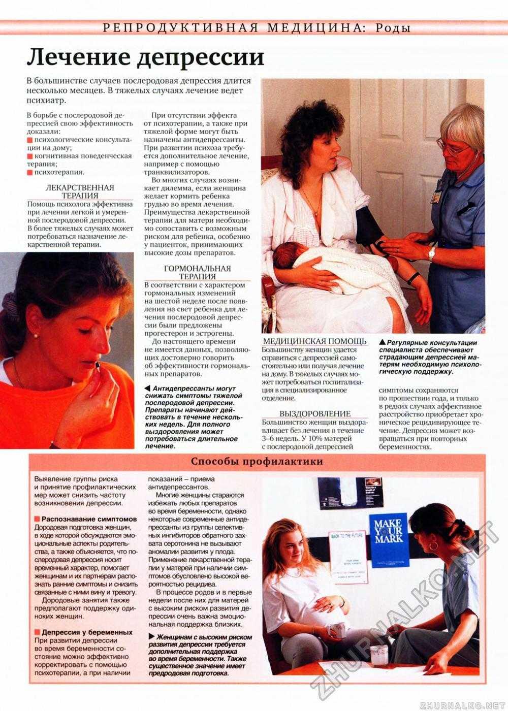 Предродовая и послеродовая депрессия. предродовая депрессия: причины и способы избавления