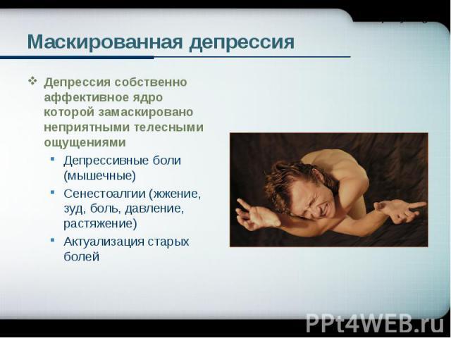 Эндогенная депрессия: что это такое, симптомы, причины появления, лечится или нет, способы лечения, в чем опасность?