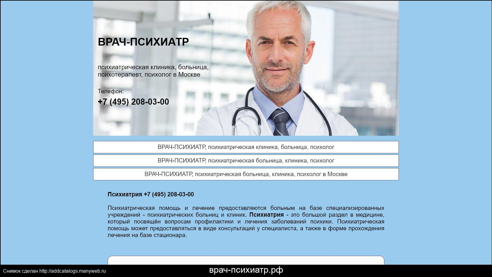 Частный психиатр в москве — брейн клиник частный психиатр. клиника восстановительной терапии.