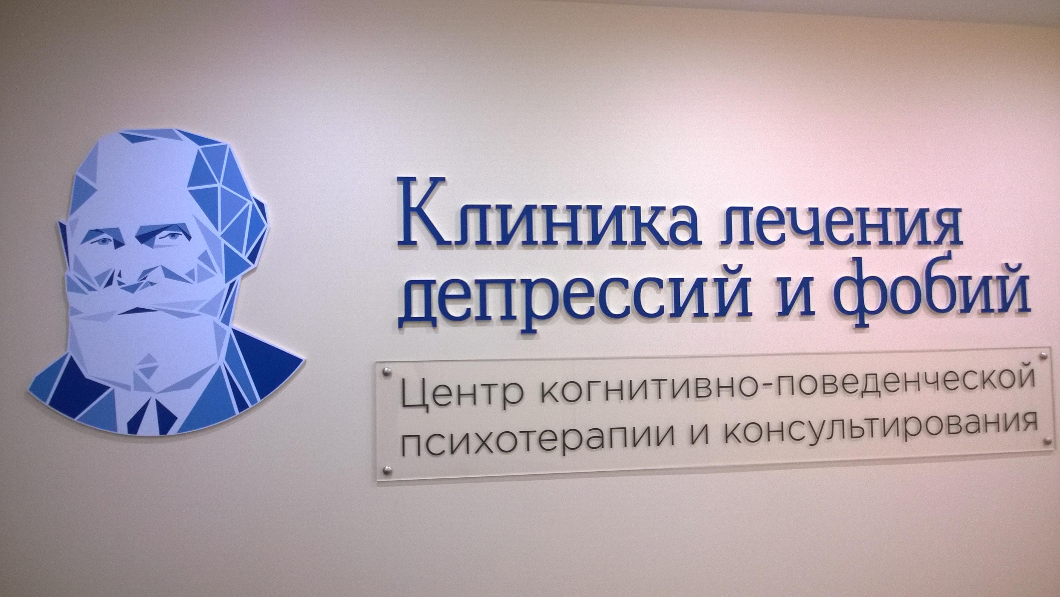 Реабилитационный центр в ногинске