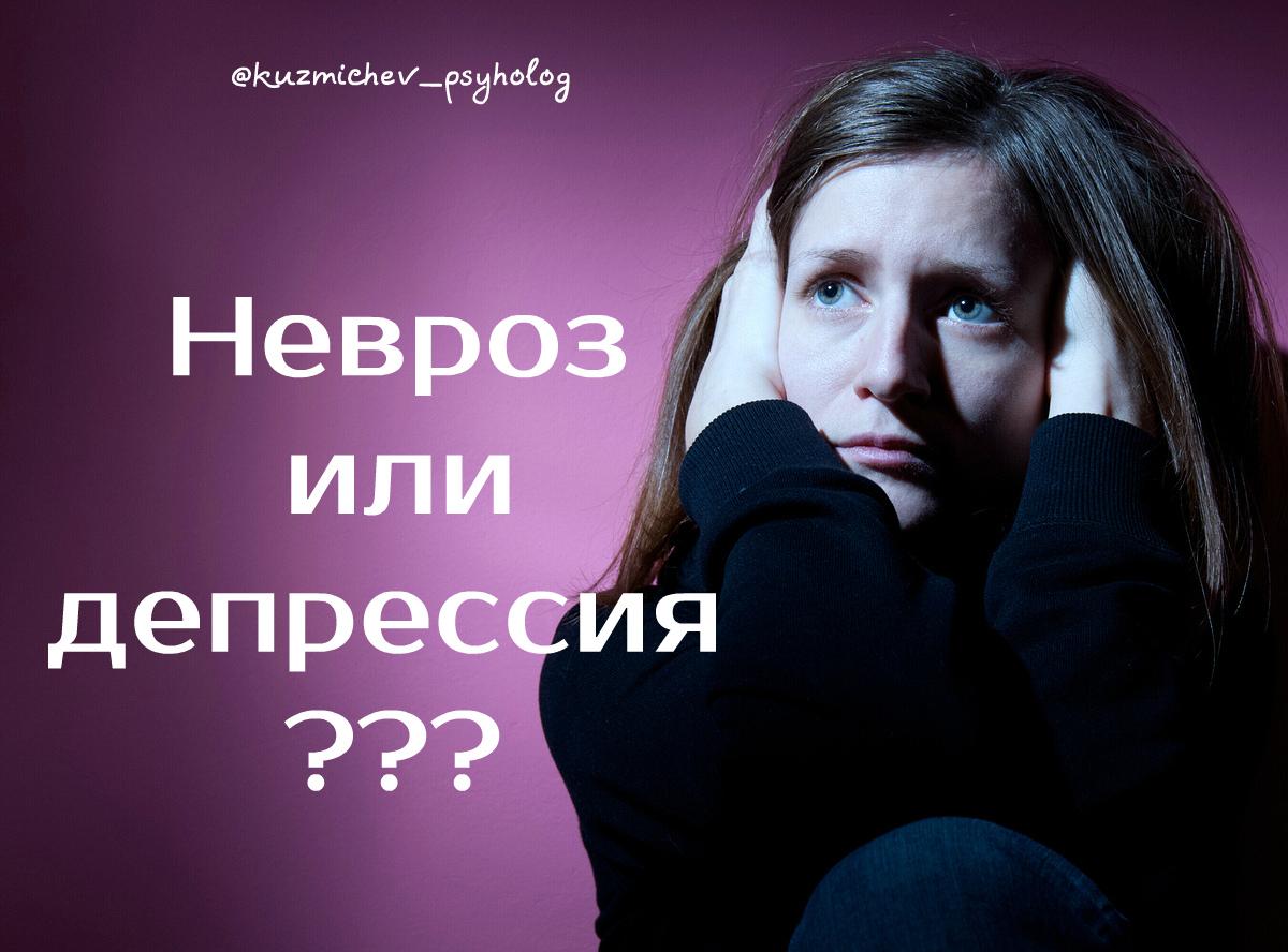 Невроз - лечение, симптомы, признаки, формы, причины неврозов
