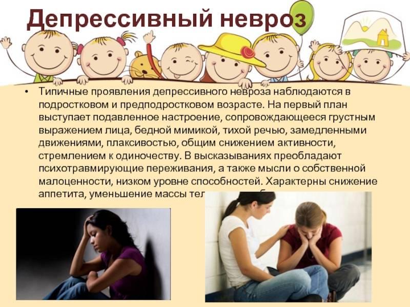Неврозы у детей и взрослых - симптомы и лечение нервно-психических расстройств - docdoc.ru