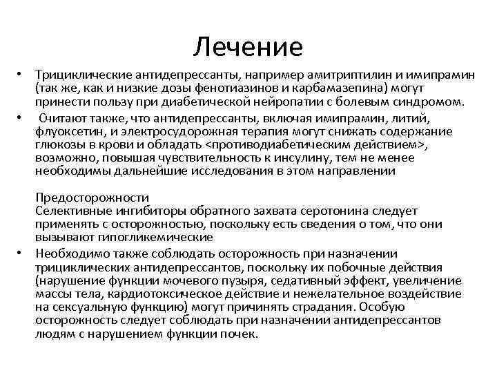 Амитриптилин (amitriptylinum) - psyandneuro.ru