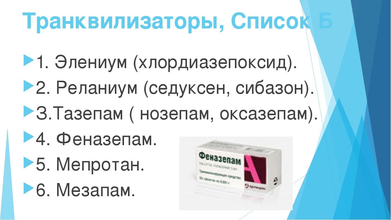 Успокоительные при всд – это не только таблетки