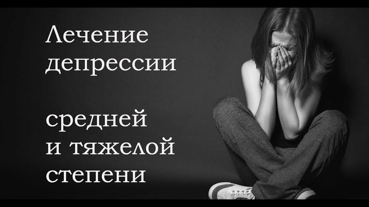 ⚕ депрессия ➡ 【симптомы, причины, виды】