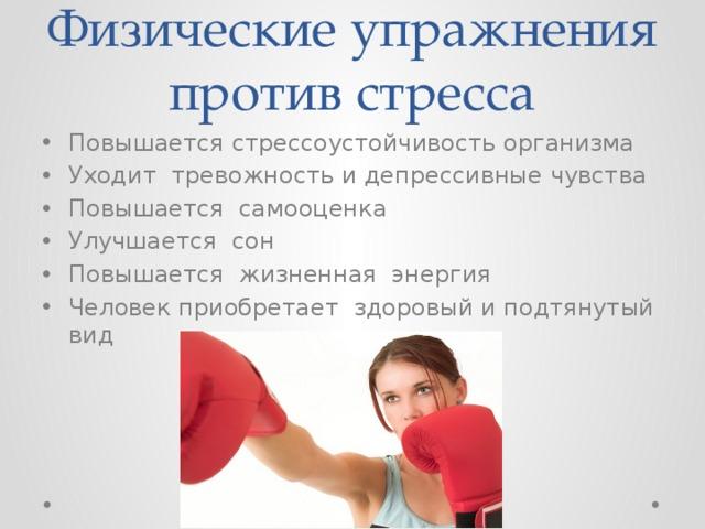 Упражнения от депрессии и стресса