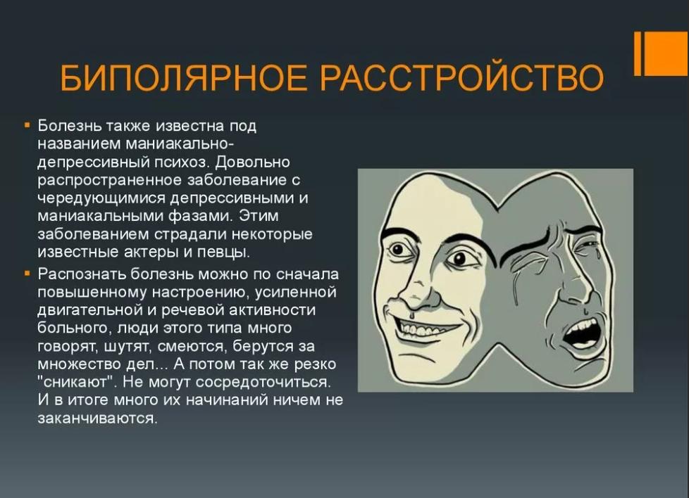 Маниакальный-депрессивный психоз. что это такое, симптомы и лечение