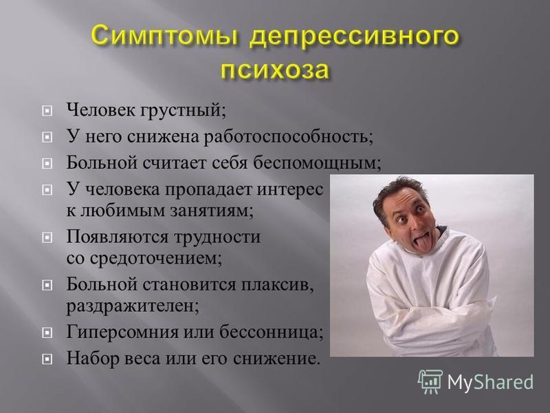Психопатия признаки у мужчин
