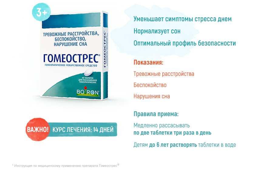 Лечение депрессии гомеопатией: отзывы