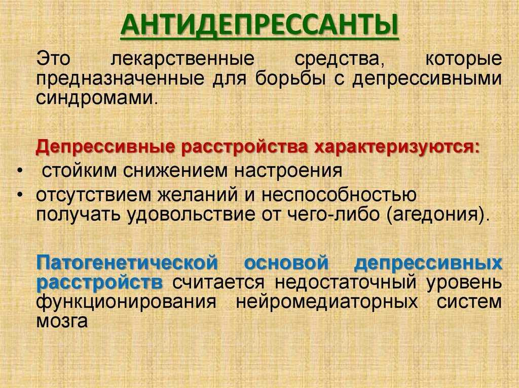 Как лечить депрессию в домашних условиях: 14 методов для души — net-bolezniam.ru
