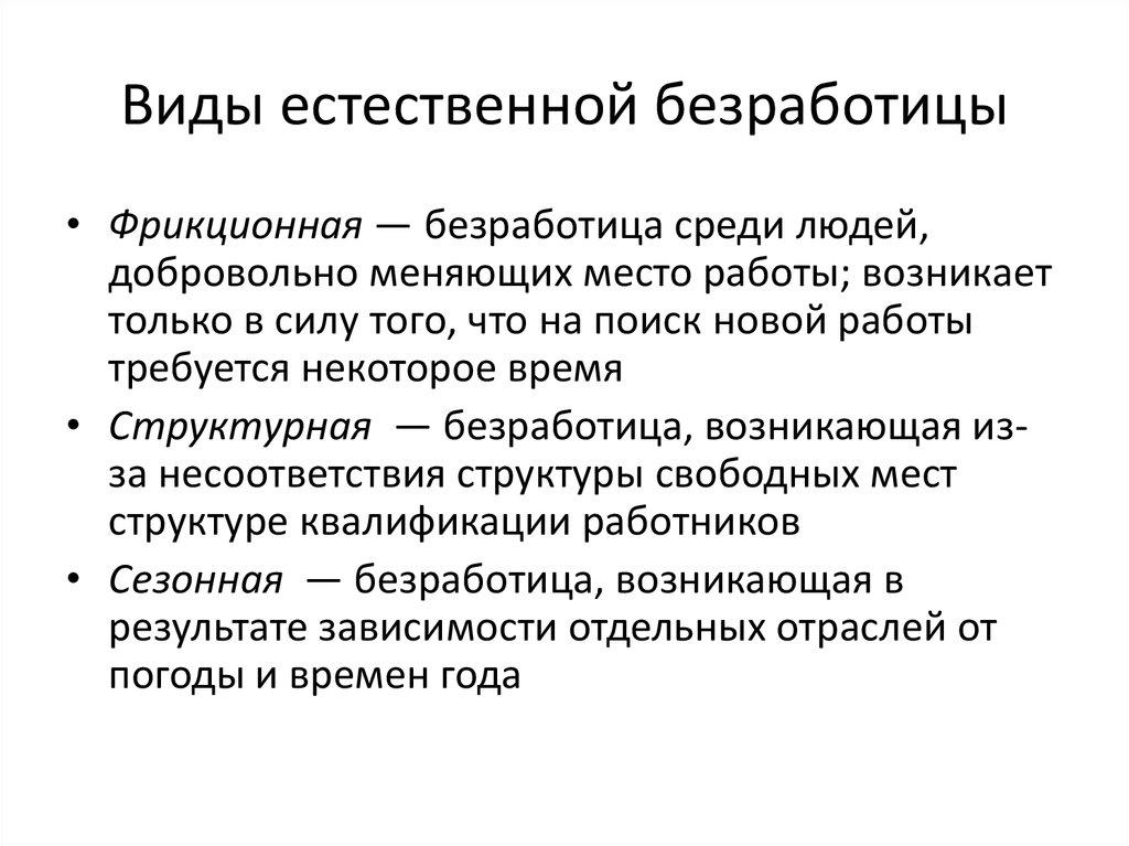Безработица в россии: причина и методы решения проблемы