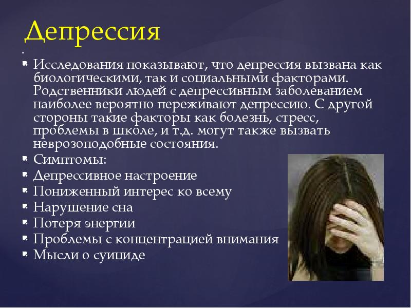 Соматическая депрессия: причины, симптомы, диагностика и лечение — medalvian