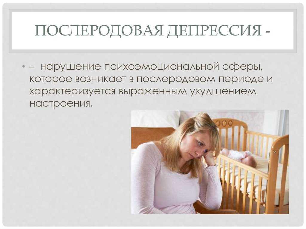 Послеродовая депрессия | уроки для мам