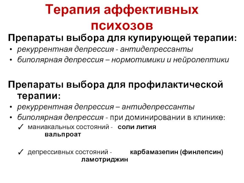 Медикаментозное лечение депрессии: список препаратов, инструкции, отзывы - sammedic.ru