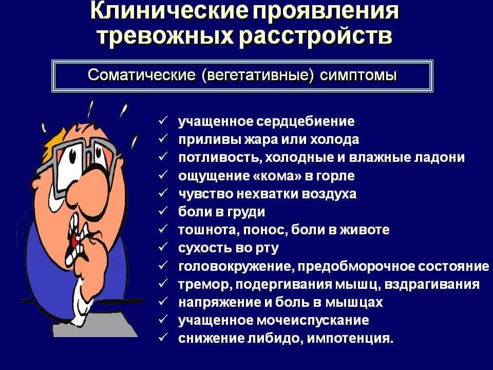 Тревожно-депрессивное расстройство - лечение в москве, симптомы и диагностика, запись на прием и консультацию