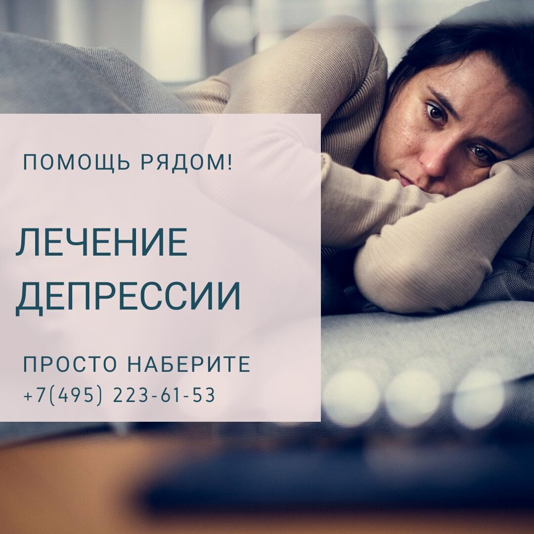 Лечение депрессий - клиники беларуси
