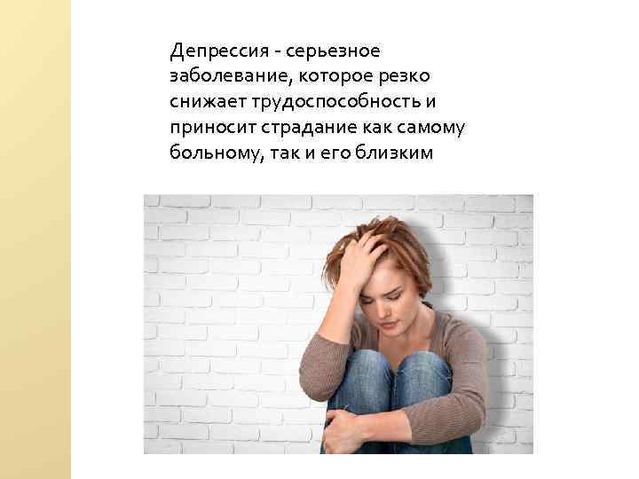 Эндогенная депрессия: причины, симптомы и лечение