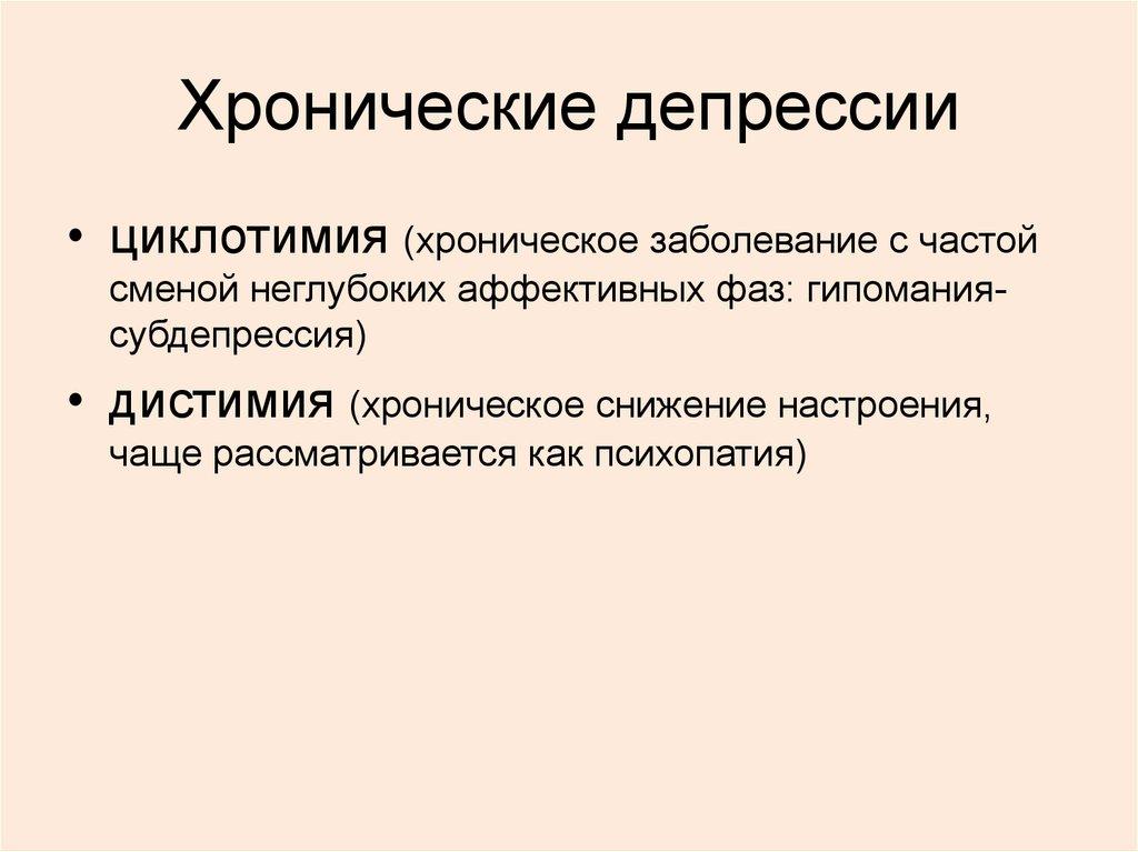 Затяжная депрессия: признаки, лечение и последствия - sammedic.ru