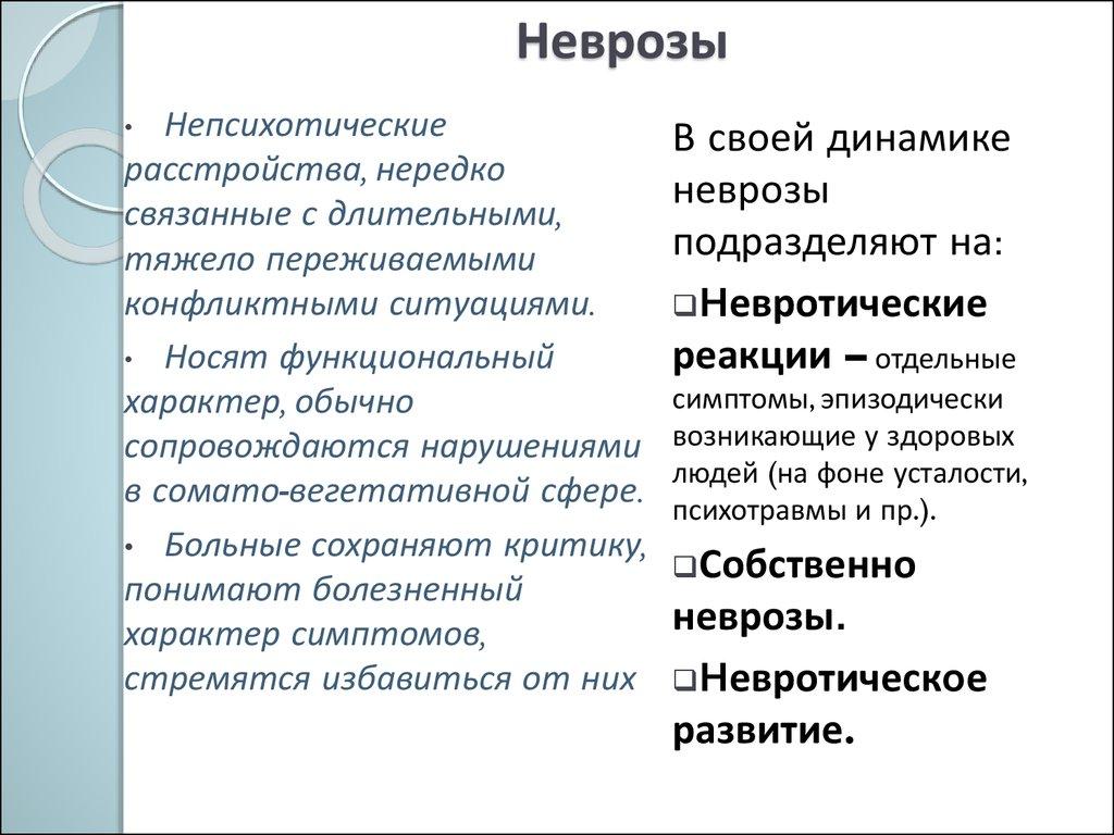 Отличия невроза от депрессии