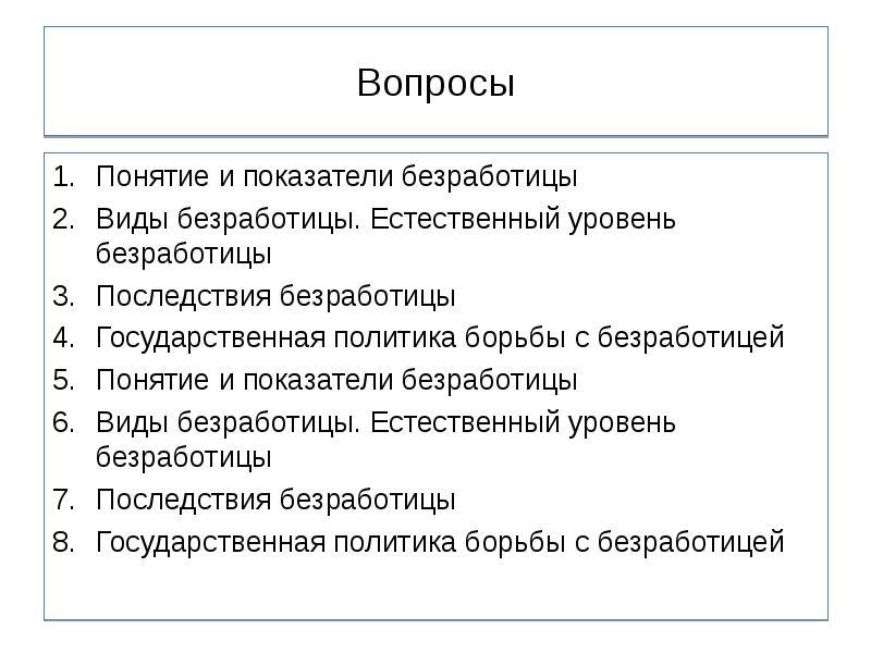 Что такое циклическая безработица? примеры циклической безработицы :: businessman.ru