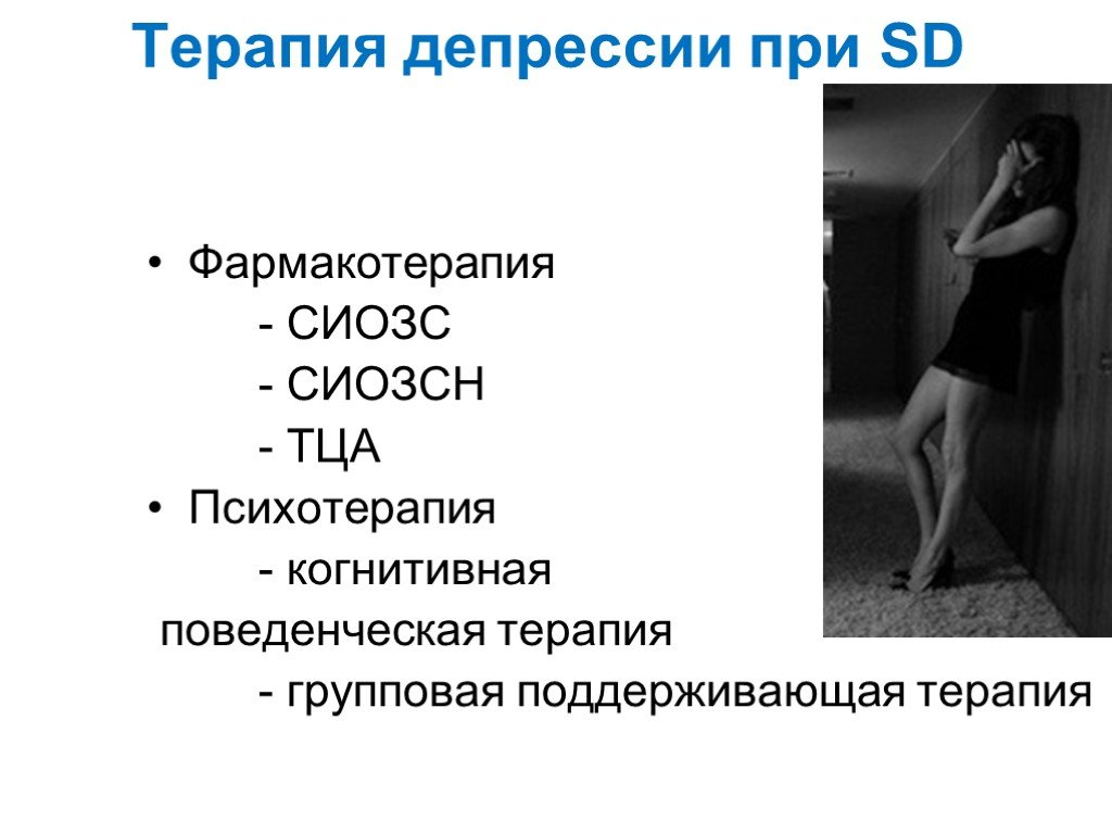 Последовательность и структура групповых сессий | глава 16. групповая когнитивная терапия в лечении депрессии. | когнитивная терапия депрессии | медицинская литература | медицинский справочник