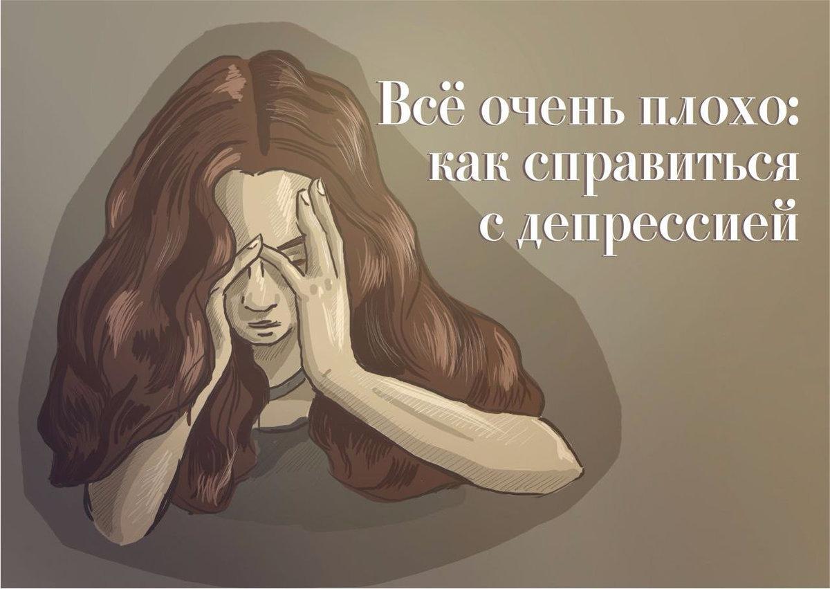 Лечение депрессии без лекарств - как избавиться от депрессивного состояния народными средствами, психотерапия от стресса и тревоги
