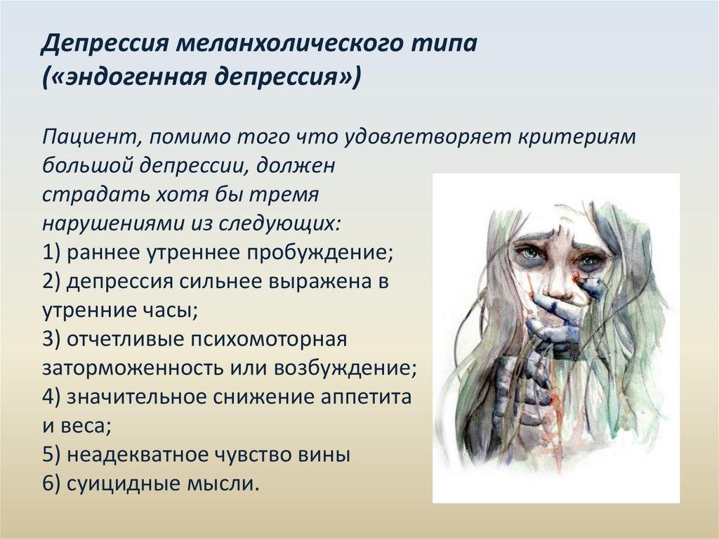 Эндогенная депрессия - симптомы и лечение. журнал медикал