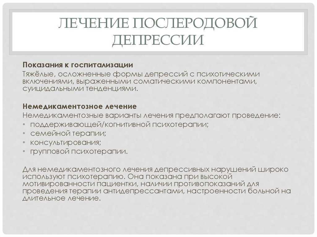 Лечение депрессии: отзывы о клиниках москвы