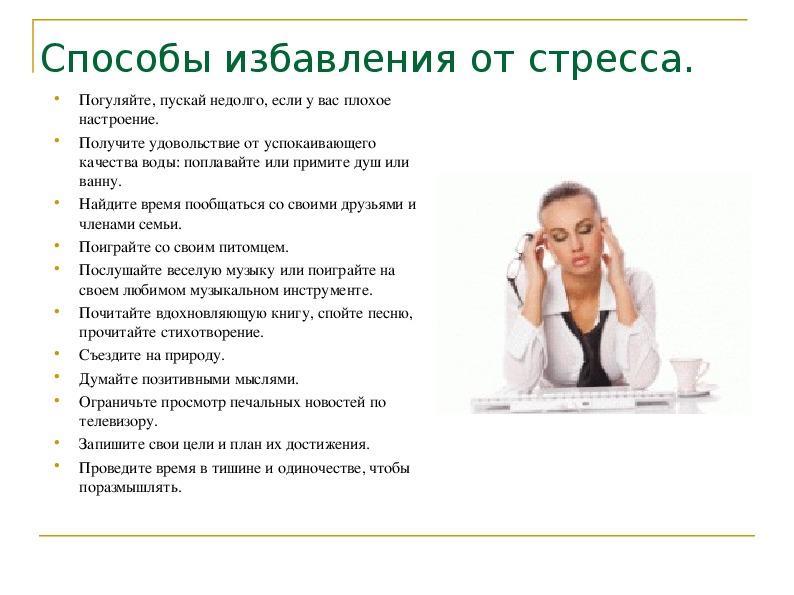 16 рекомендаций, помогающие избавиться от стресса и напряжения