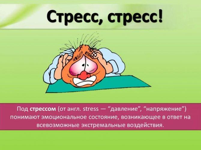 Хронический стресс: симптомы, лечение, как избавиться, к чему могут привести постоянные стрессы