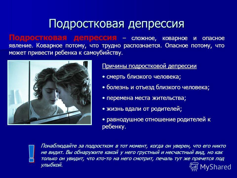 Экзогенная депрессия: симптомы, причины, лечение