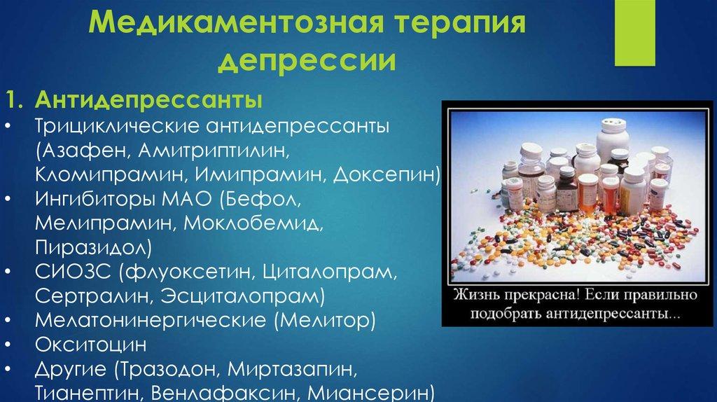 Лечение депрессии в москве (комплексный подход без лекарств)