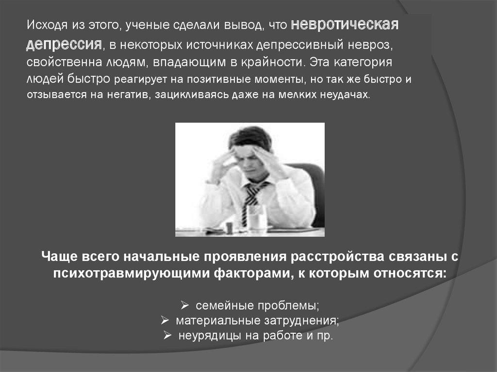 Невротическая депрессия: что это такое, симптомы, причины, отличие от эндогенного невроза, лечение, прогноз