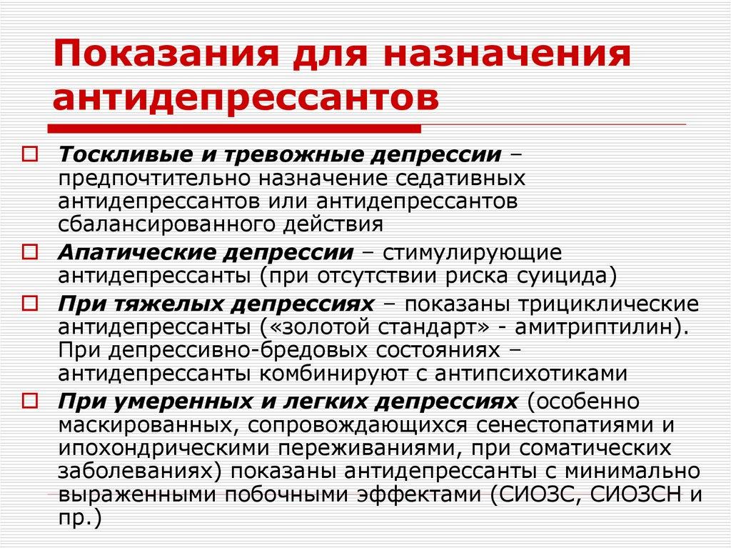 Способы лечения депрессии без антидепрессантов - sammedic.ru