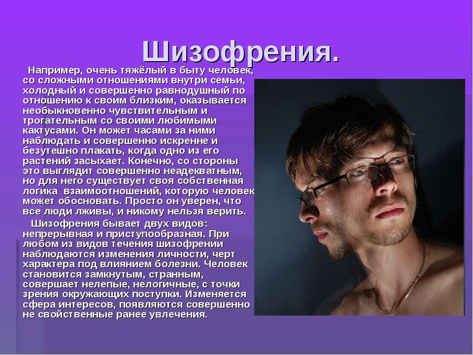 Шизофрения и алкоголизм: признаки и симптомы у мужчин на почве запоя, как ведет себя шизофреник