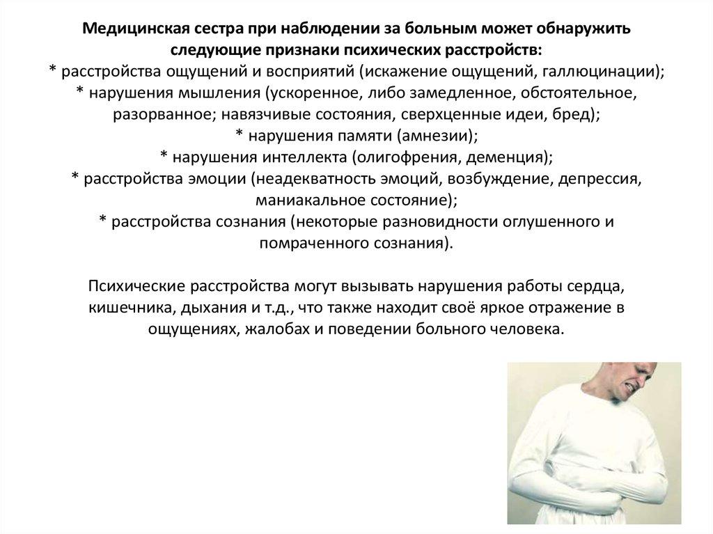 Сестринский процесс при уходе за депрессивными больными. уход за пациентами с психическими заболеваниями. как справиться со стрессом, возникающим при уходе за больным