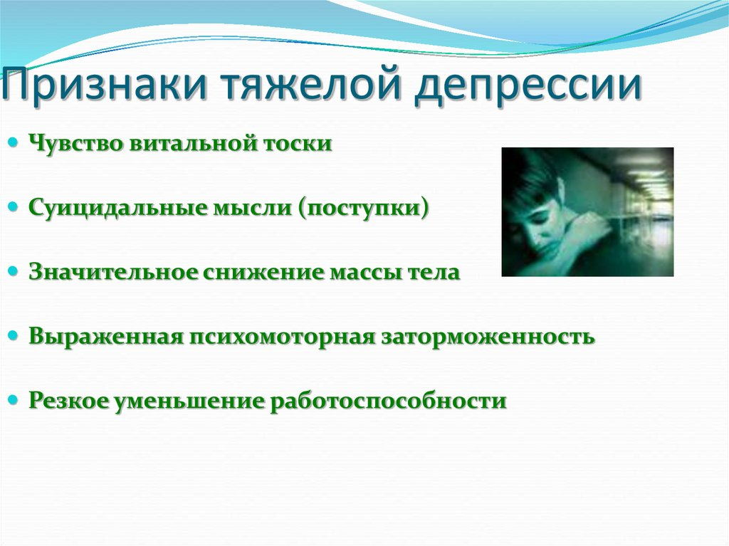 Медикаментозное лечение депрессии: какие препараты и в каких случаях используются