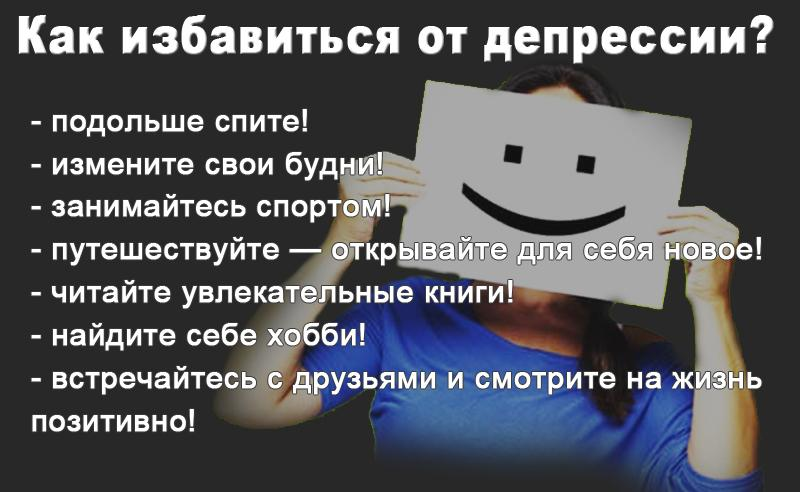 Депрессии