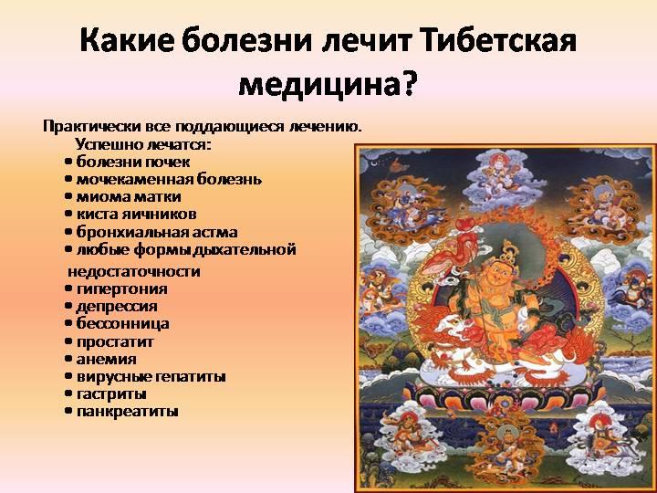 Лечение инсульта методами тибетской медицины