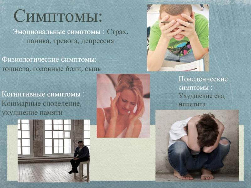 Невротические стрессовые расстройства: симптомы, характеристика, лечение