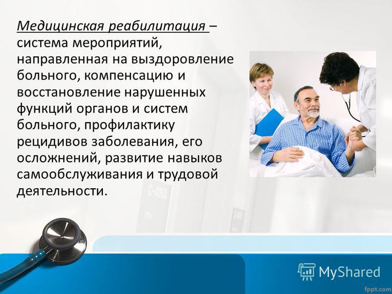 Организация специализированного сестрин ухода за пациентами в депресивном состоянии, медицина - дипломная работа