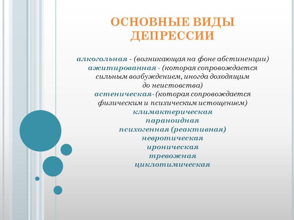 Психолог психотерапевт или психиатр при лечении депрессии и помощи