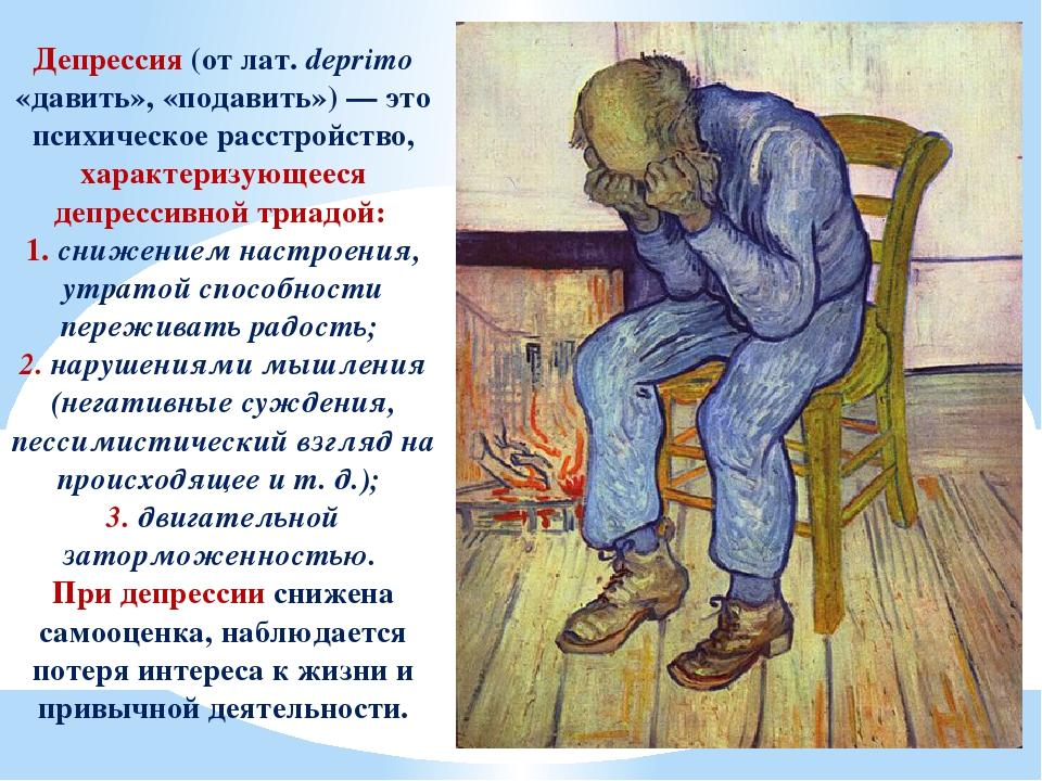 Алкогольная депрессия, депрессия после алкоголя, с похмелья
