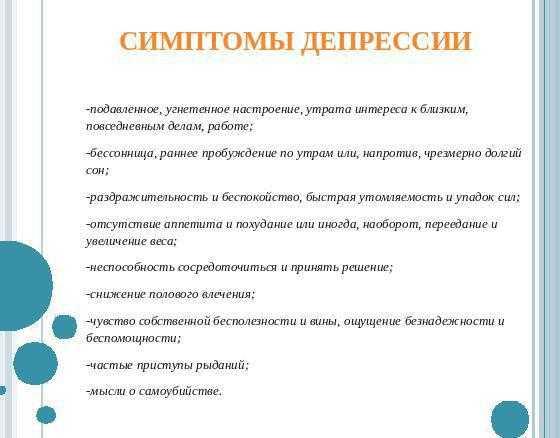 Глубокая депрессия: симптомы и лечение, признаки у женщин и мужчин