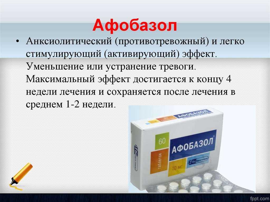 Афобазол при депрессии: поможет или нет, дозировка