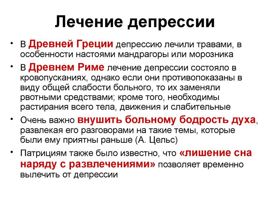 Депрессия: прорыв в понимании природы недуга и его лечения? - bbc news русская служба