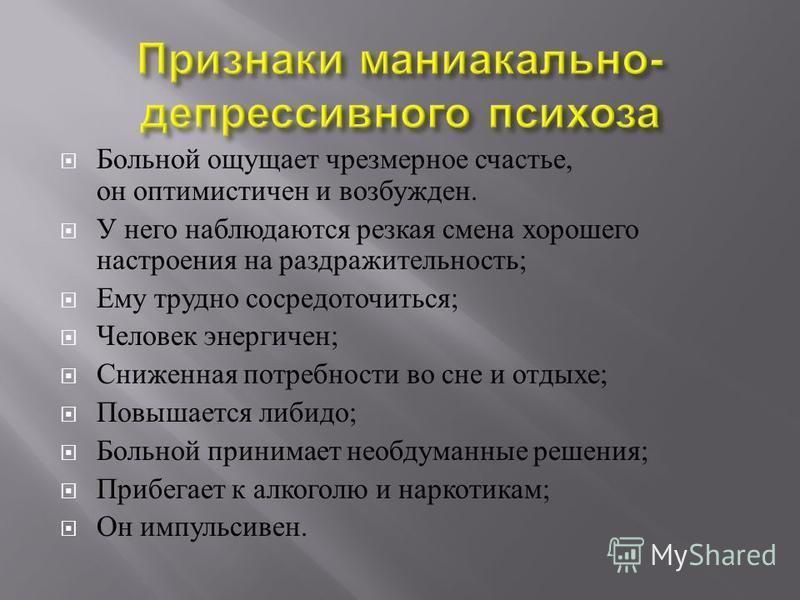 Маниакально-депрессивный психоз: симптомы и признаки, лечение (женщин, мужчин, детей), с вялотекущей шизофренией, фазы, причины