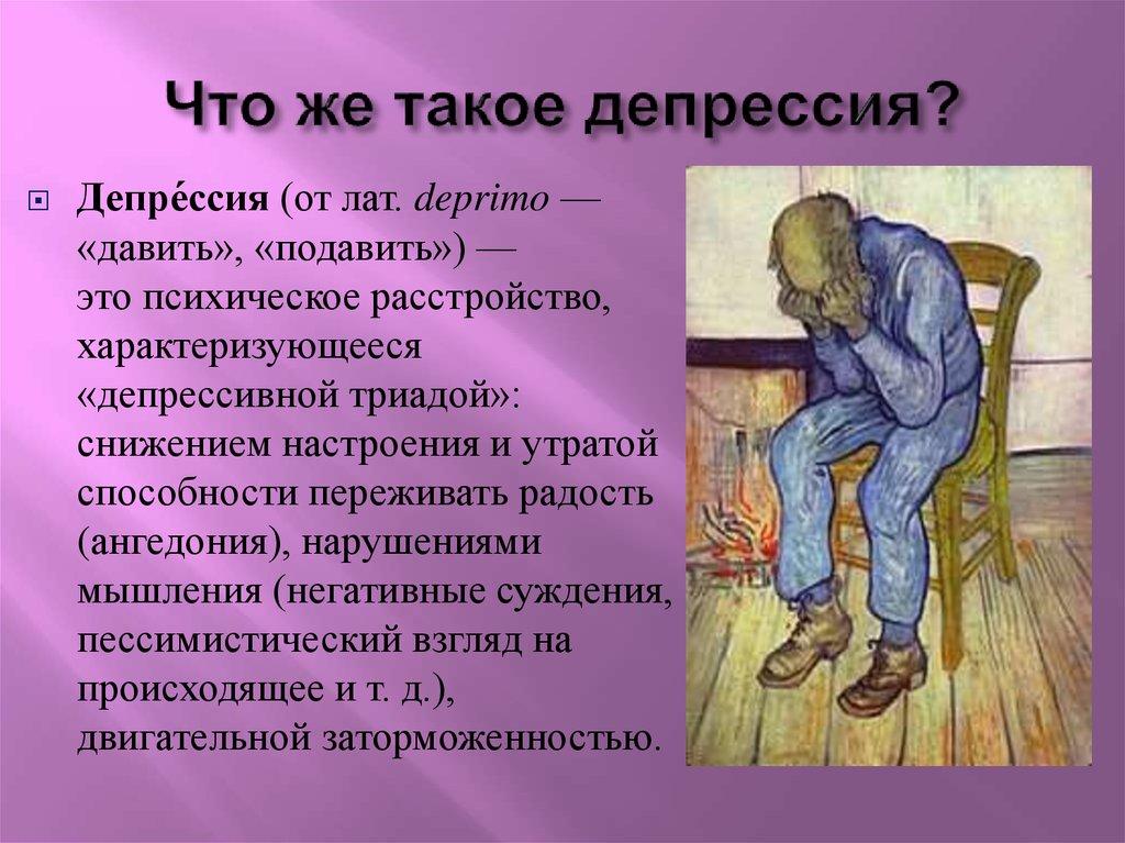 Депрессия: лечение в домашних условиях, эффективное лечение